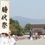 京都時代祭、日にちや時間、駐車場や最寄り駅、宿泊場所やチケット情報!