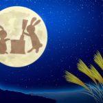 中秋の名月の由来や月のうさぎの言い伝え、海外では同じく月を見てる?